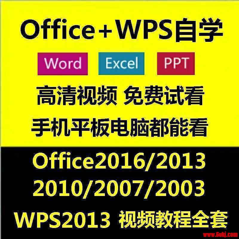 office wps word ppt教程,办公教程 office